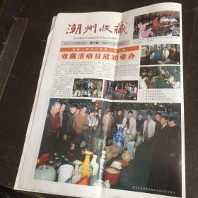潮州收藏第十期,协会成立五周年