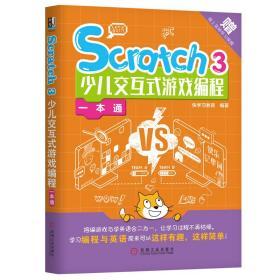 Scratch3少儿交互式游戏编程一本通