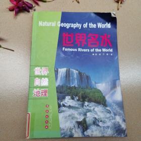 世界自然地理:世界名水