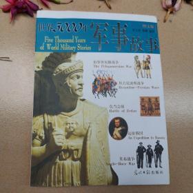世界5000年军事故事(图文版)