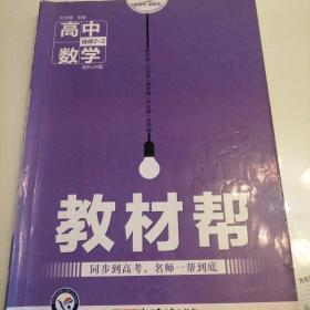 天星教育·2016试题调研·教材帮:高中数学(选修2-2 RJA 人教A版)