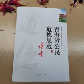 青海省公民道德规范(试行)读本