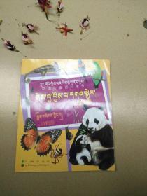 动物园 : 藏文