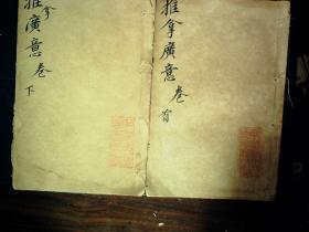 Q1435,少见插图针灸医学古籍,民国石印本:幼科秘书推拿广意,线装2册上下卷全,大量精美针灸插图,有精美藏书印一枚。
