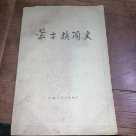 蒙古族简史(二版一印)