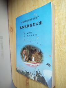 风筝扎制技艺大全【首批国家级非物质文化遗产】