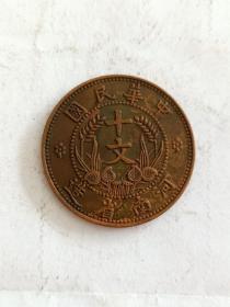 中华民国湖南铜元(当十)