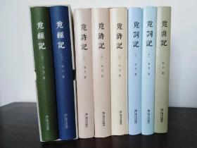 韦力·传统文化遗迹寻踪系列:觅曲记