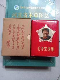 毛泽东选集 函套有林题。内页有林题【】一卷本无版权。