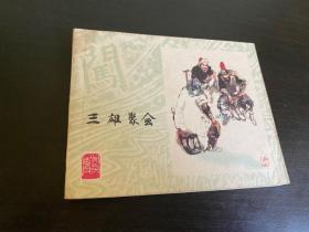 三雄聚会 连环画  《李自成》(十八)