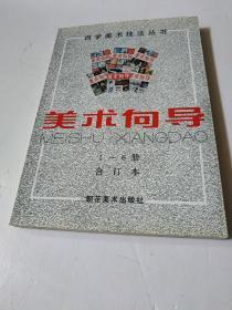 美术向导 自学美术技法丛书