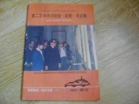 陕西金融 1989年增刊 钱币专辑13  第二次学术讨论会(延安)论文集 (抗日战争时期的革命根据地货币)