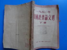 一九五二年 中国经济论文选(下册)【1版1印】