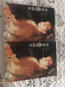 印象派绘画史(全二册)