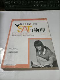 Barron's SAT II 物理:Subject Test Physics   有少许字迹