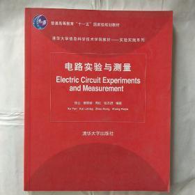 电路实验与测量(清华大学信息科学技术学院教材——实验实践系列)