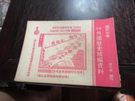 新版外国历史精编资料
