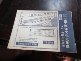 高三適用中国西洋文化史集成