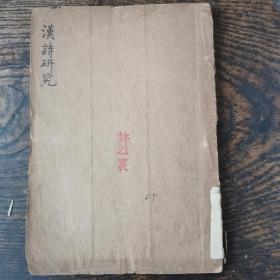 民国年间出版  【汉诗研究】
