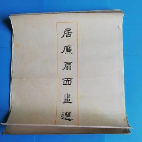 居廉扇面画选 册页(11张,1963年一月 一版一印 2000册)36x39cm