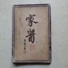 家医 民国旧书