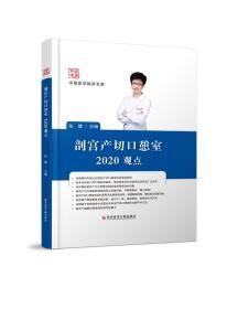 剖宫产切口憩室2020观点(精)/中国医学临床百家