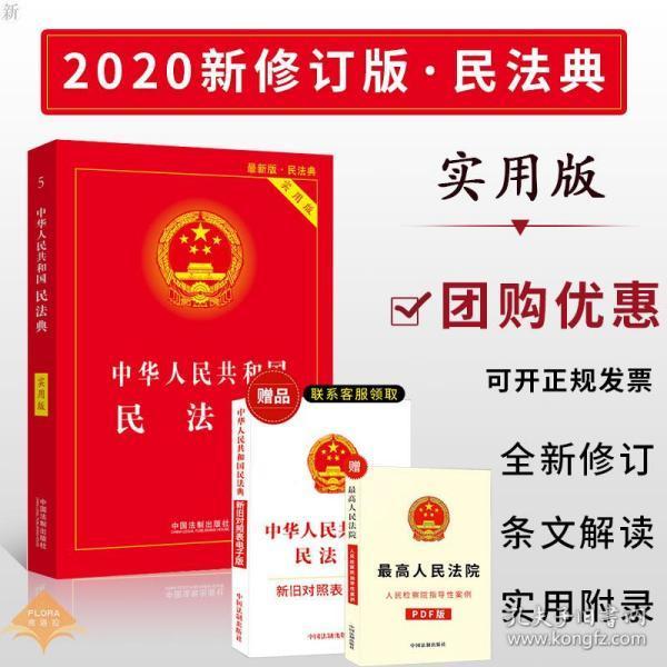 中华人民共和国民法典(实用版批量咨询010-89111685)2020年6月新版