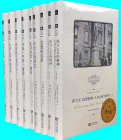 信仰与传统:迈斯特文集/西方保守主义经典译丛