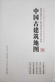 中国古建筑地图(全五册)