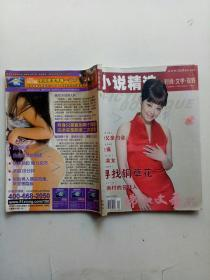 佛山文艺 小说精选2011合订珍藏本
