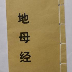 黄帝地母经,一部神奇的预测古籍