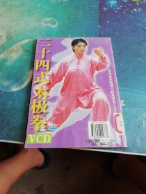 二十四式太极拳(无VCD)