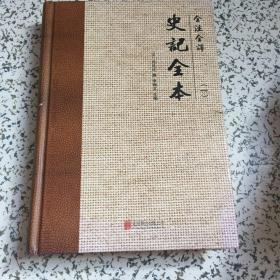全注全译史记全本(套装共4册)