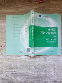 高等数学习题全解指南 上册 同济 第七版【内有笔迹】