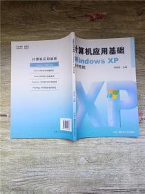 计算机应用基础 Windows XP 操作系统