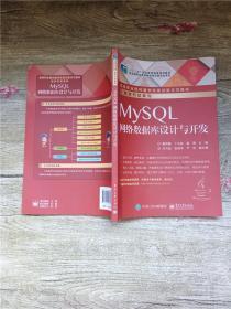 MySQL 网络数据库设计与开发
