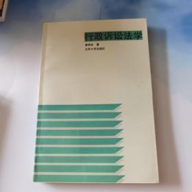 行政诉讼法学(姜明安 签名)