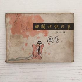 连环画:中国诗歌故事