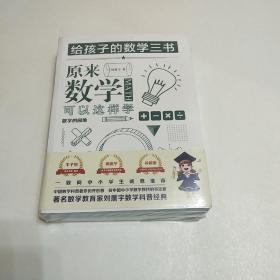 原来数学可以这样学 给孩子的数学三书初中小学 刘薰宇的书全3册  塑封未拆开