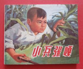 小兵张嘎(上美版)一印