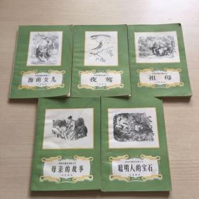安徒生童话全集之一、三、四、五、七(5本合售)