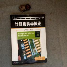 计算机科学概论英文版第3版;