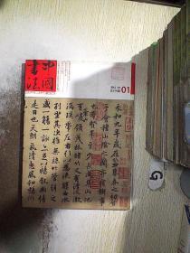 中国书法  2012 1