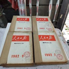 人民日报缩印合订本1982年1,2,5,6,7,8,9,10计8本合售(在151号)
