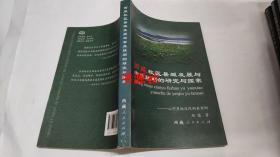 西藏牧区县域发展与有效援助的研究与探索 : 以阿里地区改则县为例【作者签赠本】