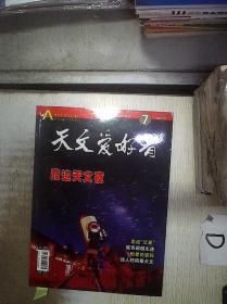 天文爱好者  2007  7 '
