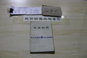 汉字知识 语文小丛书
