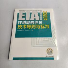 环境影响评价技术导则与标准(2020年版)