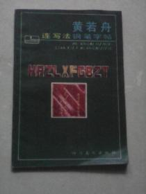 黄若舟连写法钢笔字帖(黄若舟书写    四川美术出版社)