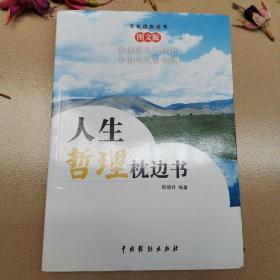 人生哲理枕边书(全4卷)